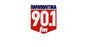 Συνέντευξη Ντόρας Μπακογιάννη στα Παραπολιτικά 90,1