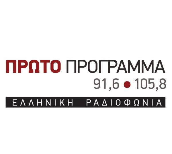 Η Ντόρα Μπακογιάννη στο «Πρώτο Πρόγραμμα 91.6 – 105.8» της ΕΡΤ