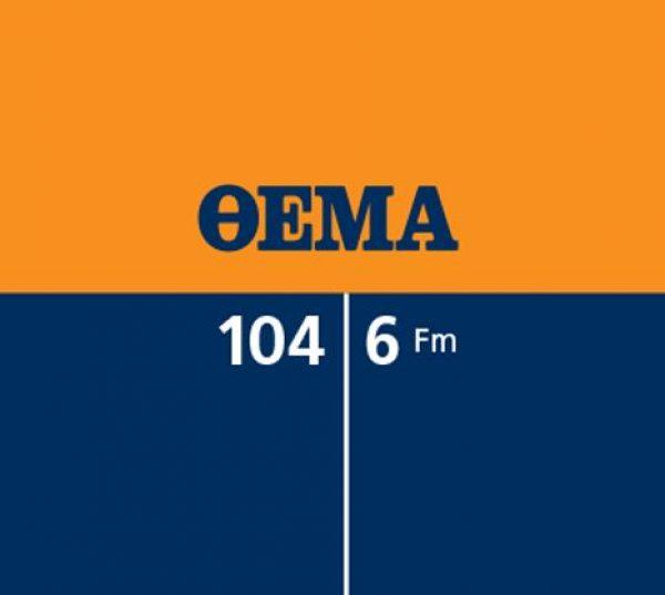 Συνέντευξη Ντόρας Μπακογιάννη στο ΘΕΜΑ Radio 104.6