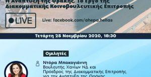 Διαδικτυακή εκδήλωση «Η Ανάπτυξη της Θράκης.Το έργο της Διακομματικής Κοινοβουλευτικής Επιτροπής»