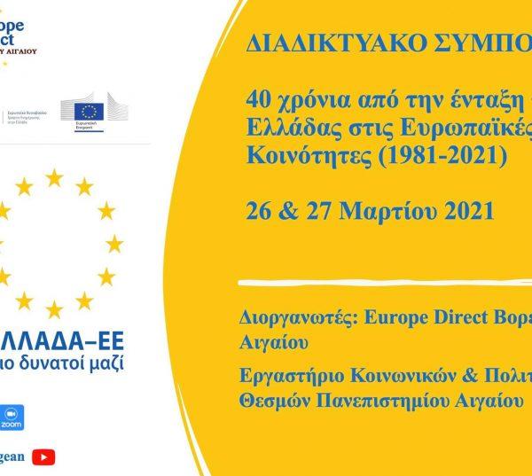 40 χρόνια από την ένταξη της Ελλάδας στις Ευρωπαϊκές Κοινότητες